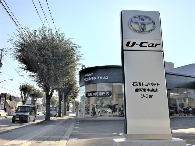 (株)石川トヨペットカローラ 金沢南中央店中古車