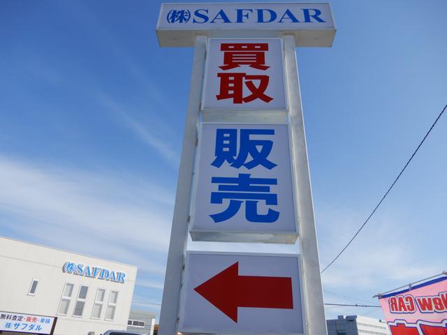 株式会社SAFDAR サフダル(1枚目)