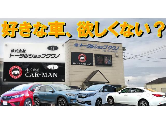 「福井県」の中古車販売店「㈱CAR-MAN」