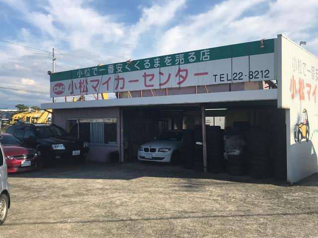 小松マイカーセンター