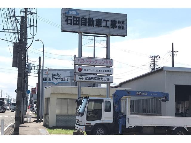 石田自動車工業株式会社