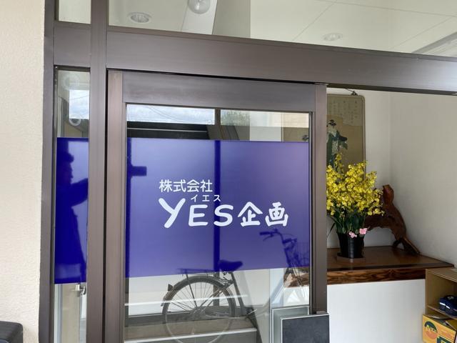 株式会社YES企画