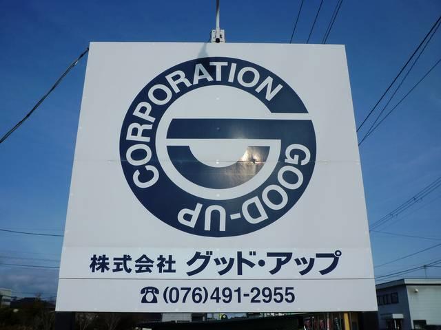 株式会社グッド・アップ  GOOD-UP CORPORATION(5枚目)