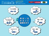 カーコンビニ倶楽部リペア工房 有限会社吉本自動車工業