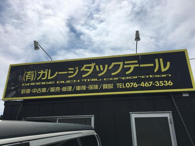 [富山県](有)ガレージダックテール