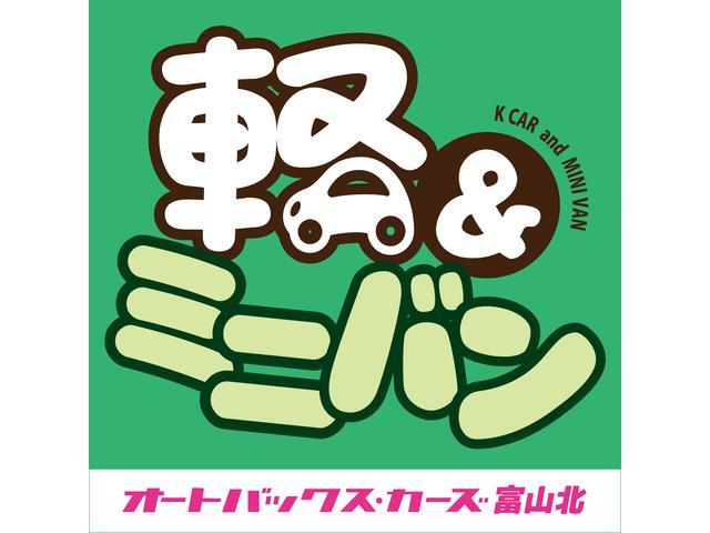 軽・ミニバン専門店 オートバックスカーズ富山北