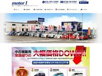 motor1 〜モーターワン〜