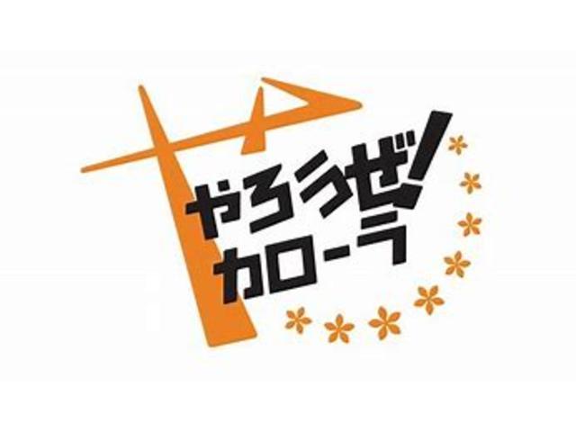 カーロッツたかおか トヨタカローラ富山株式会社(6枚目)