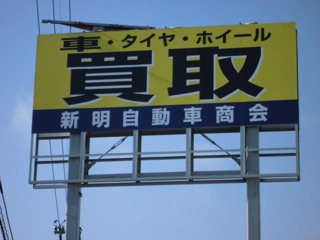 新明自動車商会(1枚目)