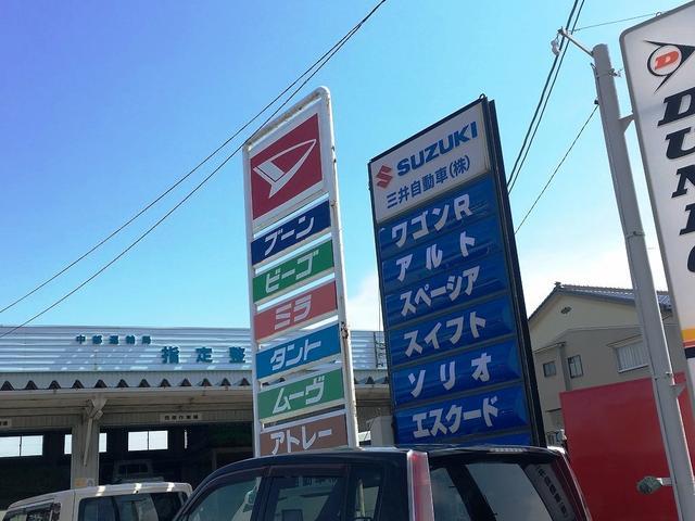 三井自動車株式会社 (4枚目)