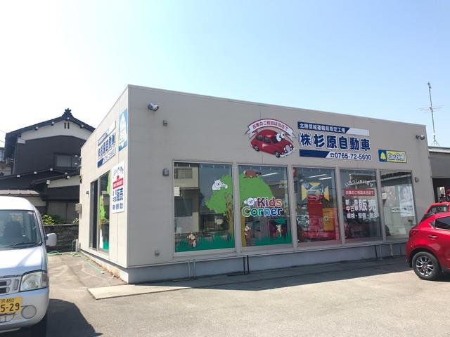 (株)杉原自動車整備工業所 新車市場 入善店