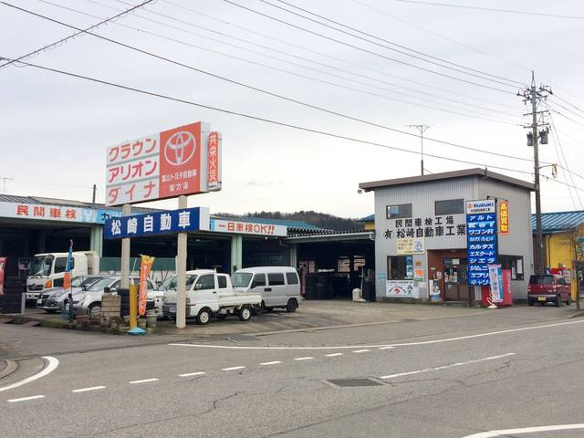 カーベル八尾 (有)松崎自動車工業(1枚目)