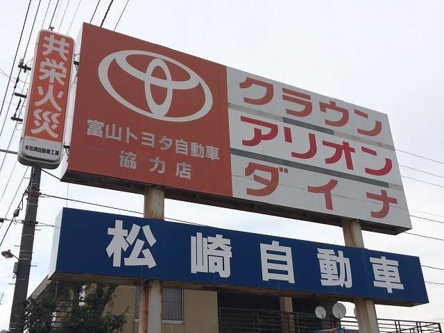 カーベル八尾 (有)松崎自動車工業(4枚目)