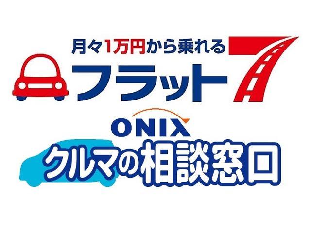 オートショップ ハッピー&ドリーム 〜月々1万円から乗れる!フラット7富山店〜(3枚目)