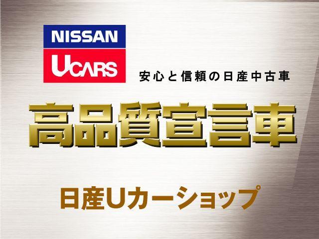 富山日産自動車(株)富山ユーズドカーセンター