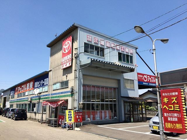 車の車検、鈑金、保険はお任せ!江畑自動車工業所です。「フラット7高岡」です!!