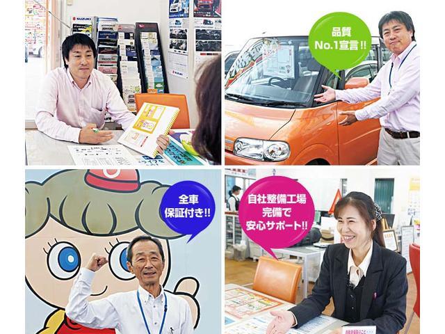 良質車、低価格、保証付だから安心!どんな些細なことでも聞いてください。丁寧に接客させていただきます。