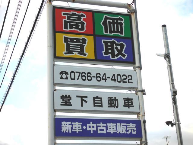堂下自動車 株式会社