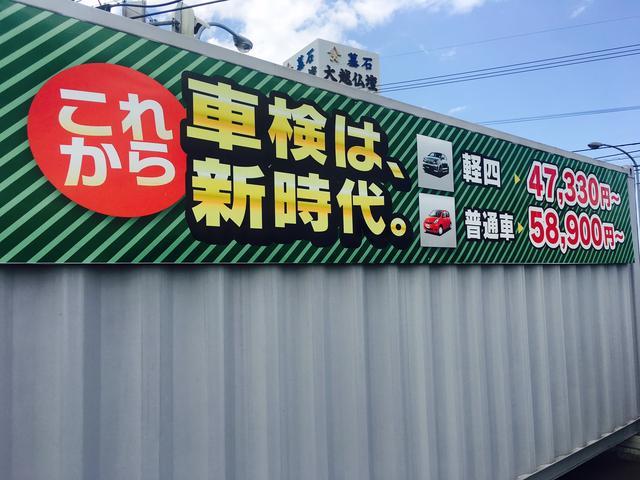 車検は新時代!46030円~