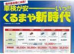 業界NO1低価格!!!33,950円~!!