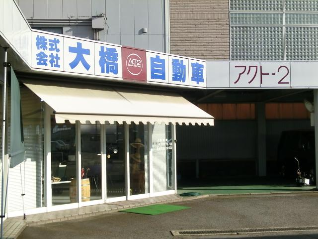 ACT-2 (株)大橋自動車