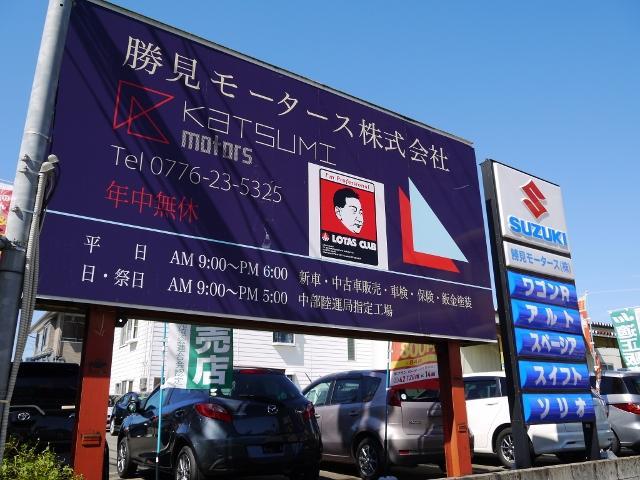 当社のページをご覧いただきありがとうございます!福井市の勝見モータースです。