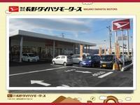 長野ダイハツモータース 小諸インター店
