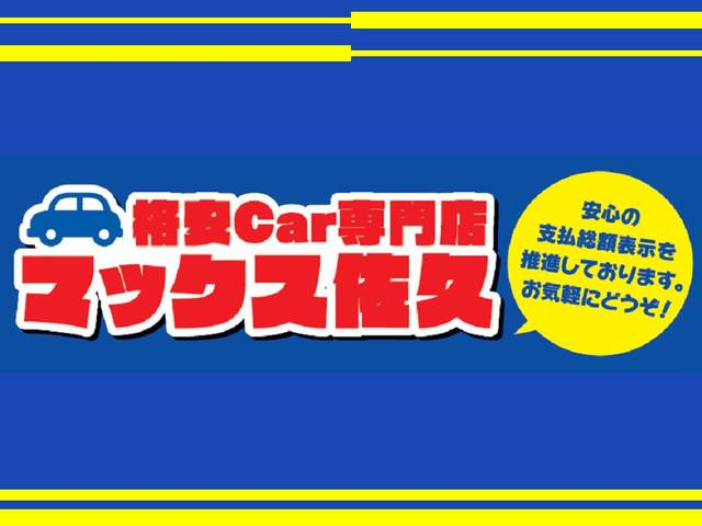 MAX佐久 格安Car専門店(1枚目)