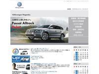 Volkswagen長岡