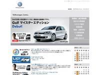 Volkswagen上越