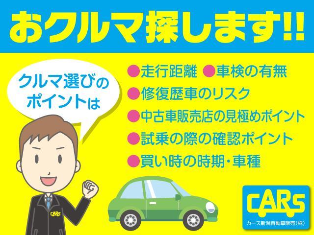 Cars カーズ新潟自動車販売(株)(1枚目)
