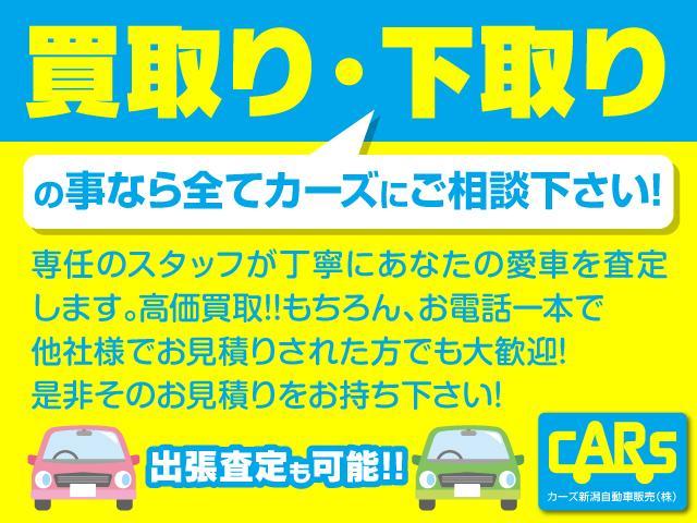 Cars カーズ新潟自動車販売(株)(2枚目)