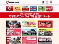 アップル車検アルガオートサービス 出川店