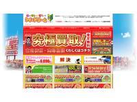 (株)ケイドリーム。20号バイパス・ギガ甲府店 格安軽専門!!&軽買取店!!