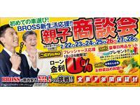 新潟県の中古車ならブロス新潟 寺尾店 (株)G−クリエイトのキャンペーン値引き情報