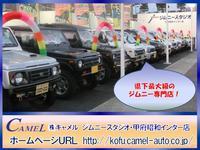 株式会社キャメル ジムニースタジオ・甲府昭和インター店