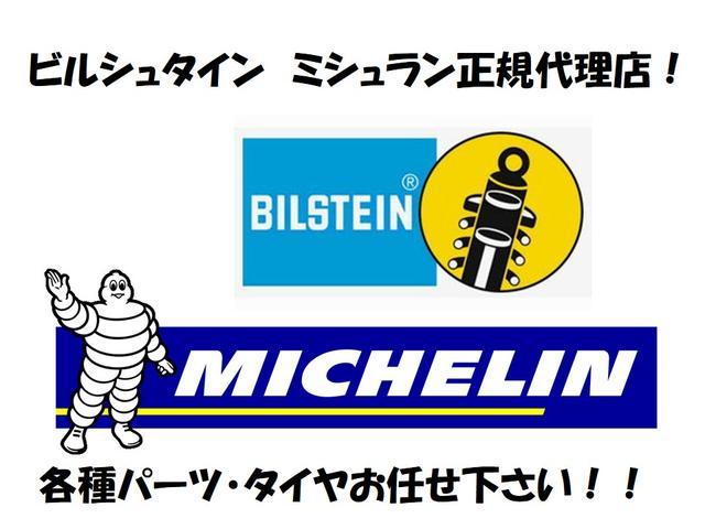 ミシュランタイヤ・ビルシュタインの正規代理店です!用品をお探しの方もお気軽にご相談下さい!