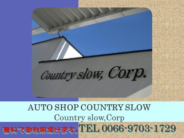 オートショップカントリースロウは、株式会社カントリースロウが事業運営している販売店です。