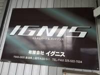 新潟の中古車販売店なら(有)イグニス