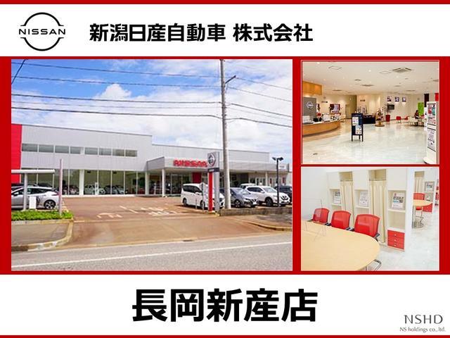 新潟日産自動車株式会社 長岡新産店