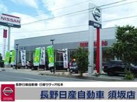 長野日産自動車株式会社 須坂店