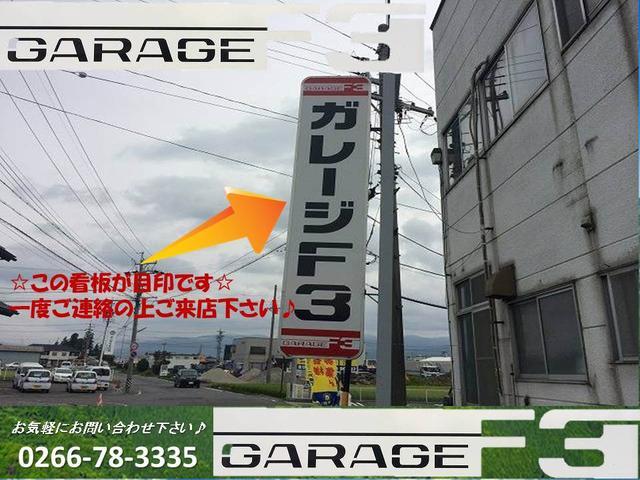 ガレージ F3(2枚目)