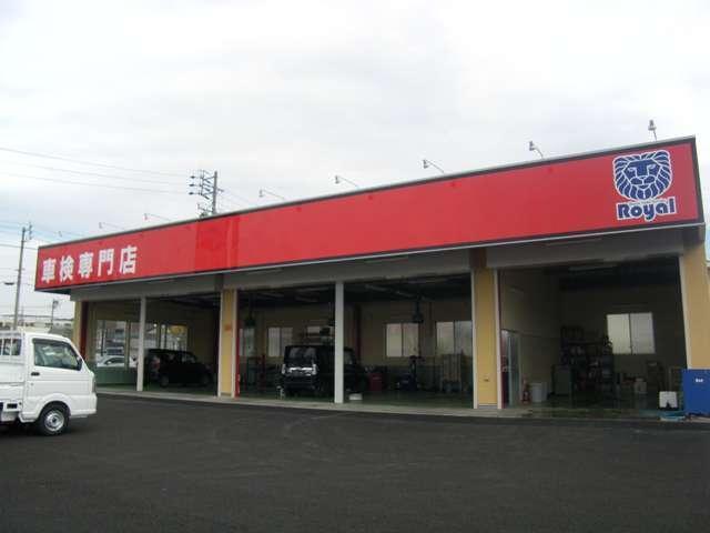 未使用車専門店 ロイヤルカーステーション 佐久インター店(2枚目)