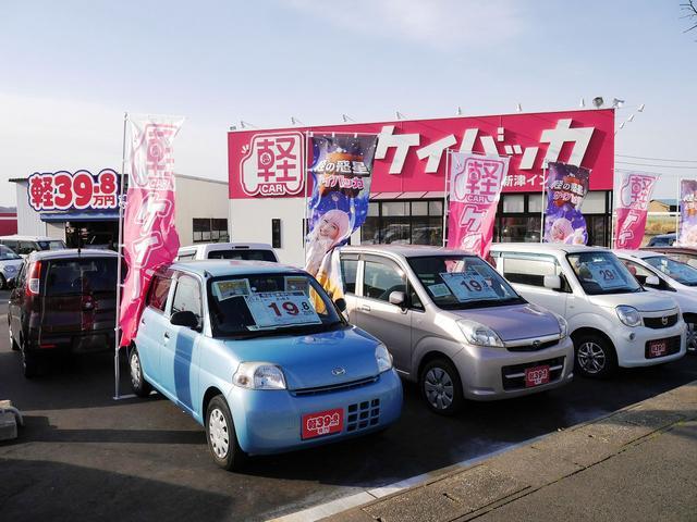 ケイバッカ 軽39.8万円専門 新津インター店 (株)川内自動車(1枚目)
