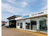 新潟の中古車販売店なら新潟マツダ自動車(株) 昭和通店