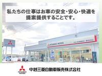 新潟の中古車販売店 中越三菱自動車販売(株) 長岡中央店