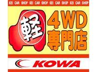 軽4WD専門店 KOWA