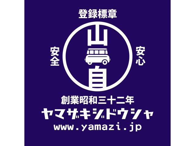(有)山崎自動車工場