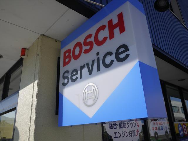 世界最大規模の整備ネットワーク!ボッシュカーサービス加盟店です。