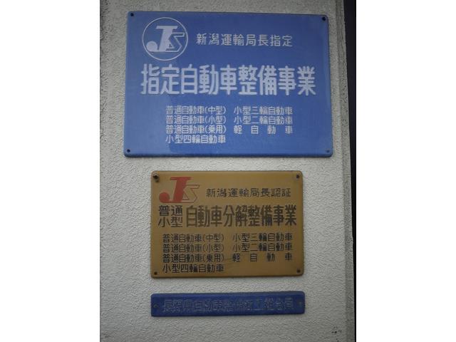 北陸運輸支局指定自動車整備資格、自動車分解整備資格を保有しております。千曲市ではかなりの古株です。
